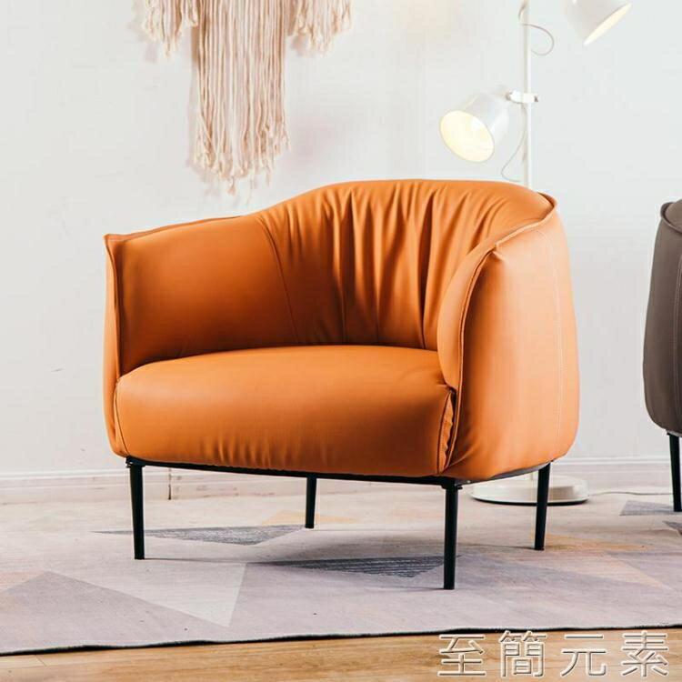 小戶型單人皮沙發北歐現代休閒椅簡約客廳咖啡廳老虎椅輕奢懶人椅  聖誕節狂歡購
