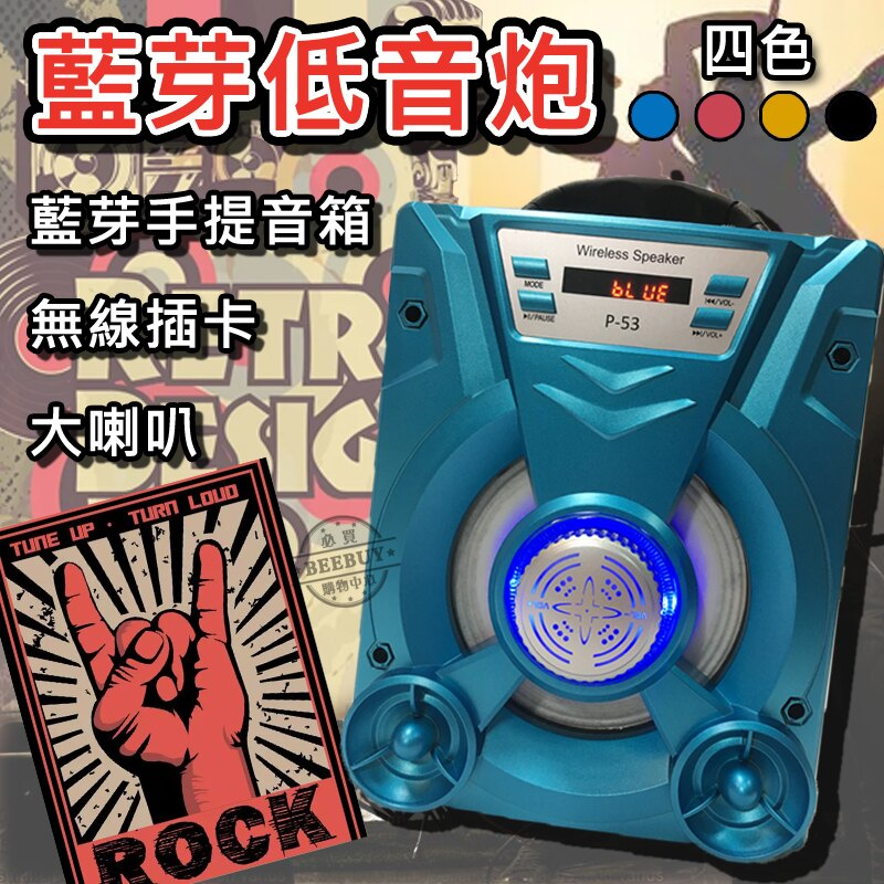 【藍牙手提音箱】藍芽音箱 藍芽喇叭 重低音 手提音箱 攜帶 方便 藍芽 USB/TF/LINE IN/AUX/MP3式解碼/藍芽