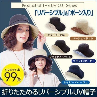 日本【NEEDS】可折疊收納立體造型雙面抗UV防曬帽 大帽緣 遮陽帽-三色現貨