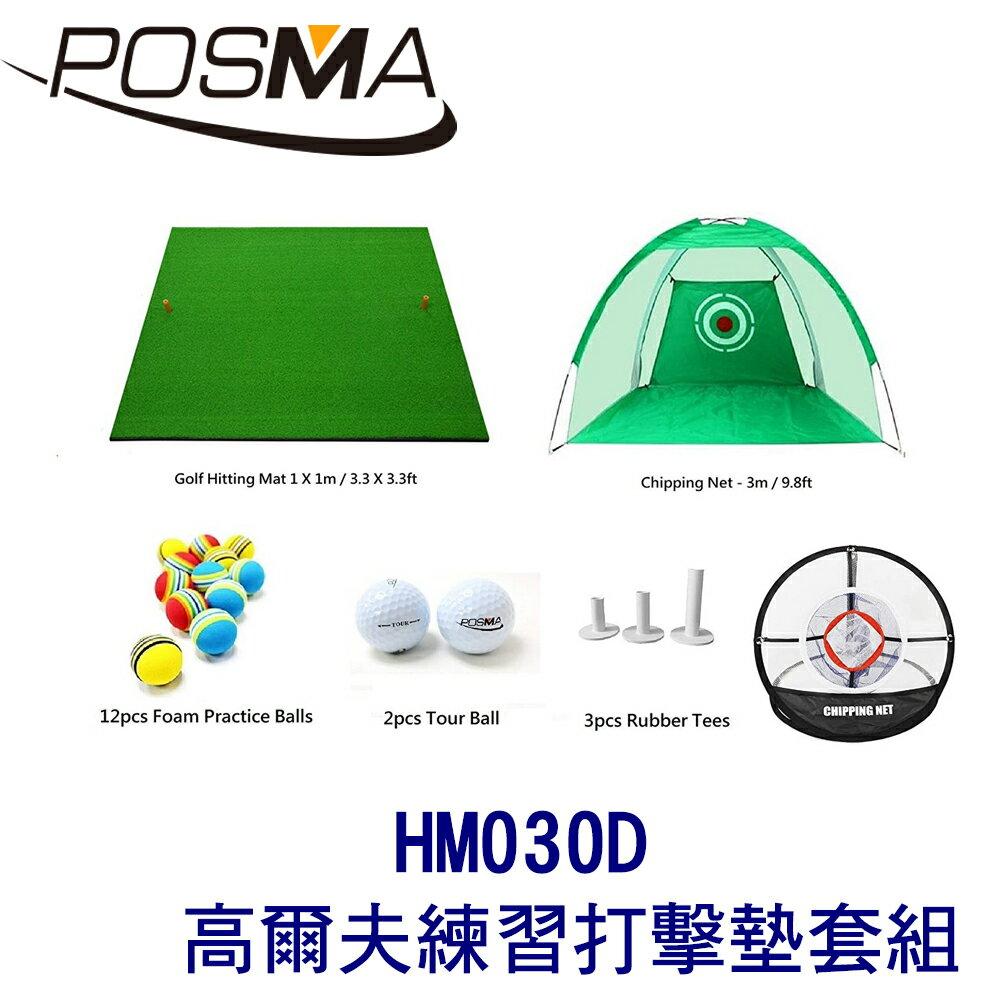 POSMA 高爾夫 練習打擊墊 (100 CM X 100 CM) 套組 HM030D