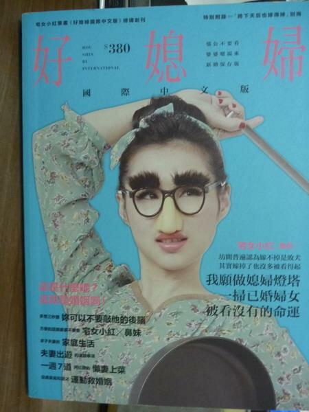 【書寶二手書T4/家庭_QFI】好媳婦國際中文版_宅女小紅
