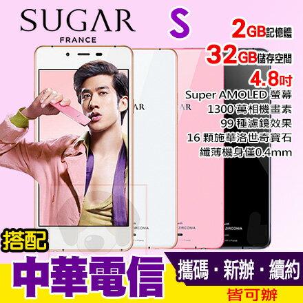 施華洛世奇 SUGAR S 32GB 搭配中華電信門號專案 手機最低1元 攜碼/新辦/續約