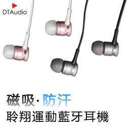 聆翔藍芽耳機 磁吸耳機無敵手 防掉防汗水/重低音/雙環繞音場/磁吸項鍊式 藍芽耳機 藍牙耳機 耳機 藍芽 無線耳機 - DTAudio