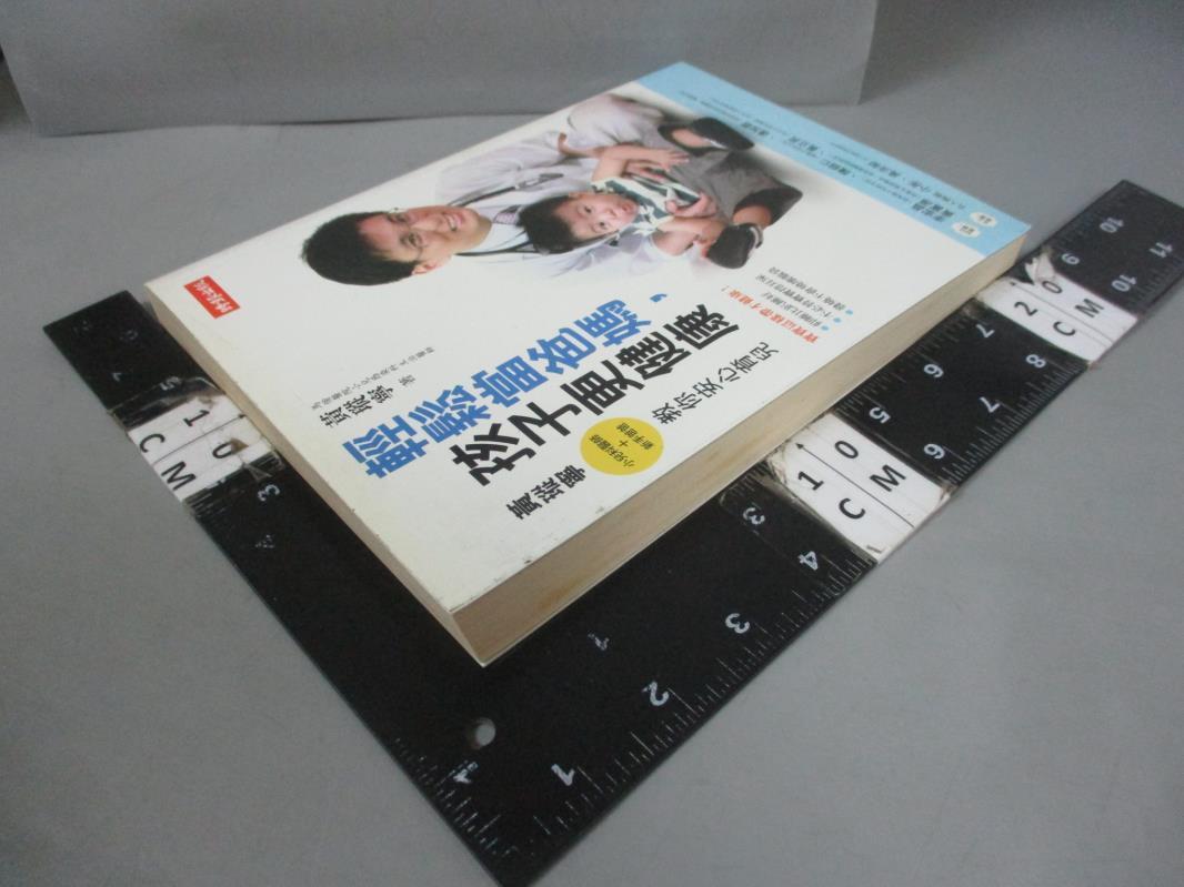 【書寶二手書T5/親子_GGD】輕鬆當爸媽,孩子更健康_黃瑽寧