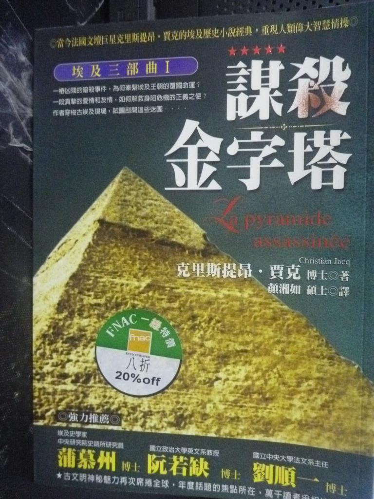 【書寶二手書T2/一般小說_GHM】謀殺金字塔 : 埃及三部曲 1_克里斯提昂.賈克
