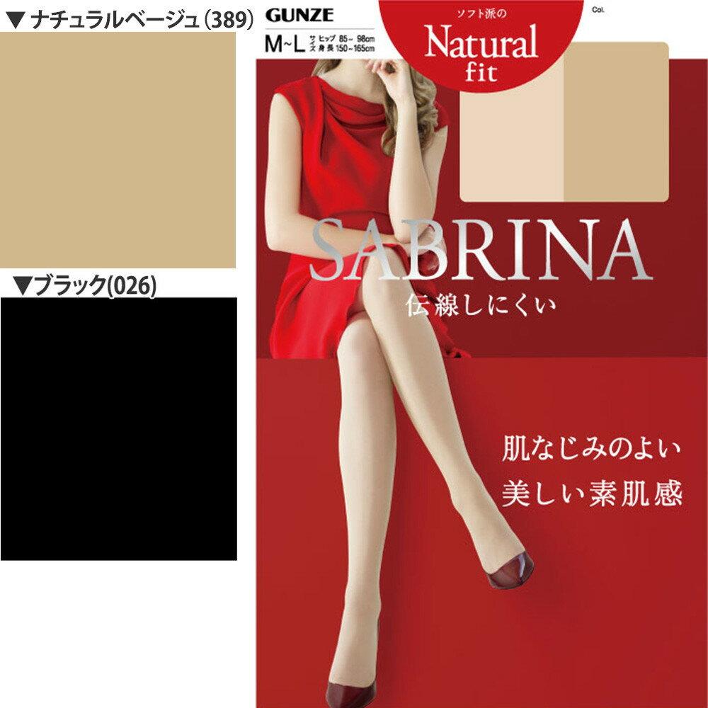 日本原裝進口 日本製! 郡是 GUNZE SABRINA Natural fit 抗UV 素肌感 美腳絲襪 【膚/黑】【快樂熊雜貨舖】
