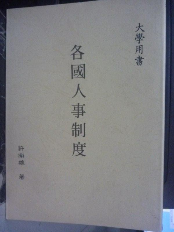 【書寶二手書T3/大學社科_LJP】各國人事制度_許南雄
