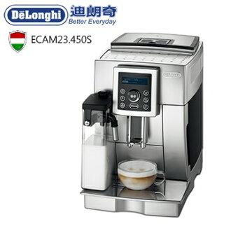 DeLonghi迪朗奇 全自動咖啡機典華型 ECAM23.450.S ★免費到府教學安裝