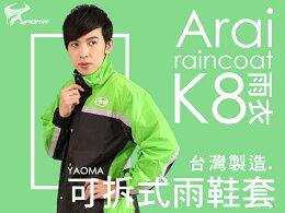 Arai雨衣 兩件式雨衣 賽車 台灣製 風衣