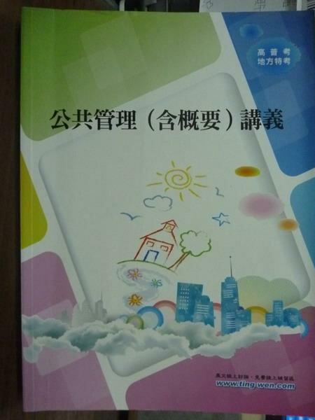 ~書寶 書T7/進修考試_QDO~公共管理^(含概要^)講義_王恩妍_2 e