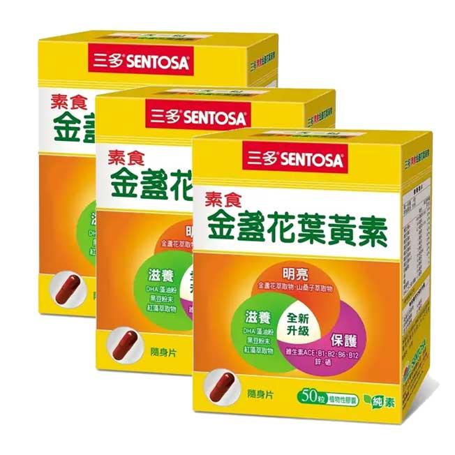 三多 素食金盞花葉黃素 膠囊 50粒 3入組 【德芳保健藥妝】 0