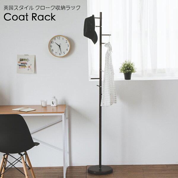 日本衣架衣帽架英倫8勾耐重衣帽架(兩色)MIT台灣製完美主義【X0048】