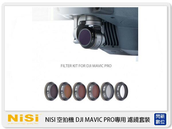 【分期0利率,免運費】預訂 NISI 耐司 空拍機 DJI MAVIC PRO專用 濾鏡套裝 (公司貨)