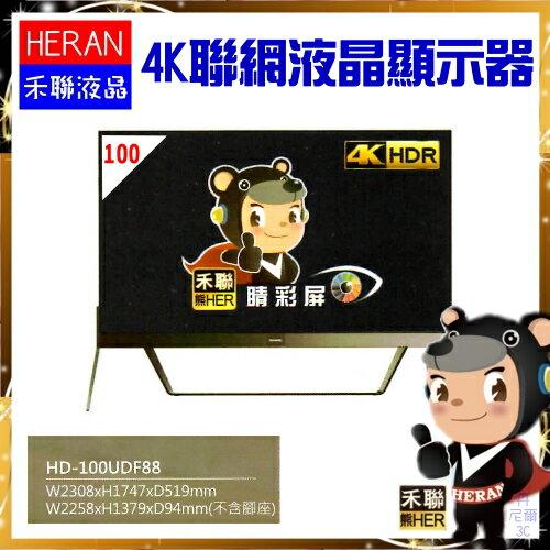 【禾聯液晶】100吋 4K HDR 液晶電視+視訊盒《HD-100UDF88》台灣精品*保固三年