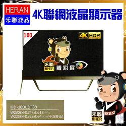 有興趣再給優惠價【禾聯液晶】100吋 4K HDR  液晶電視+視訊盒《HD-100UDF88》台灣精品*保固三年