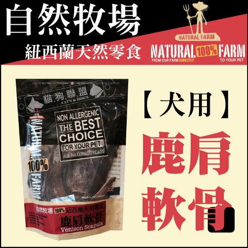 +貓狗樂園+ NATURAL FARM自然牧場【犬用。鹿肩軟骨。140G】305元 - 限時優惠好康折扣
