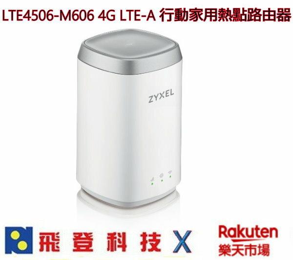 ZYXEL LTE4506-M606 LTE 4G+ 行動家用熱點路由器 支援LTE 3G 可以用行動電源供電 公司貨 含稅開發票