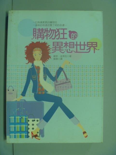【書寶二手書T1/一般小說_NHY】購物狂的異想世界_劉展, 蘇菲.金索拉
