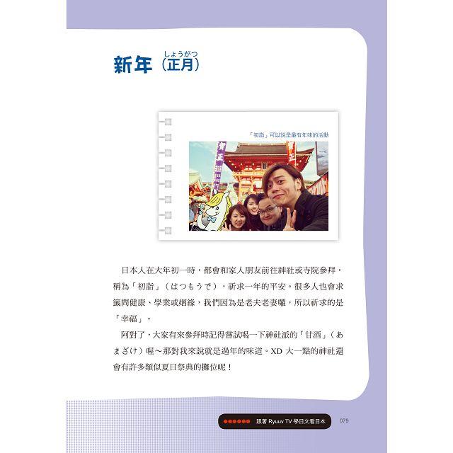 跟著Ryuuu TV學日文看日本:Ryu & Yuma的日語生活實境秀(附CD) 8