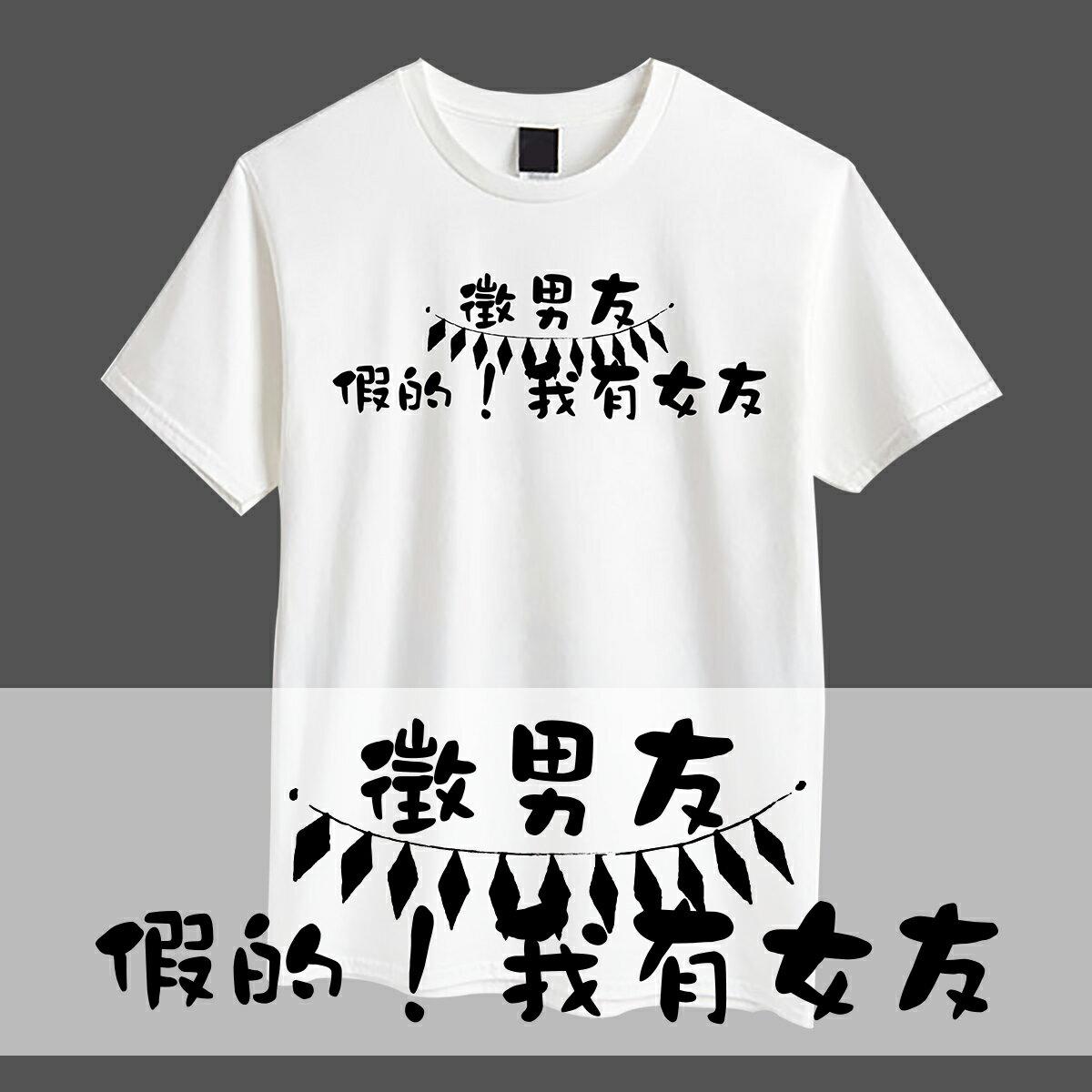 ✨文字系列✨徵男友!假的 我有男友 潮流休閒短袖T恤/自己的T恤自己做-色T!100%純棉台製棉T素材!一件也可以做!多件另有優惠!歡迎團體訂做! 1
