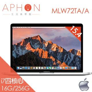 【Aphon生活美學館】Apple MacBook Pro 15.4吋 i7四核心 16G/256G 具備Touch Bar 銀色 筆電(MLW72TA/A)-送螢幕保貼