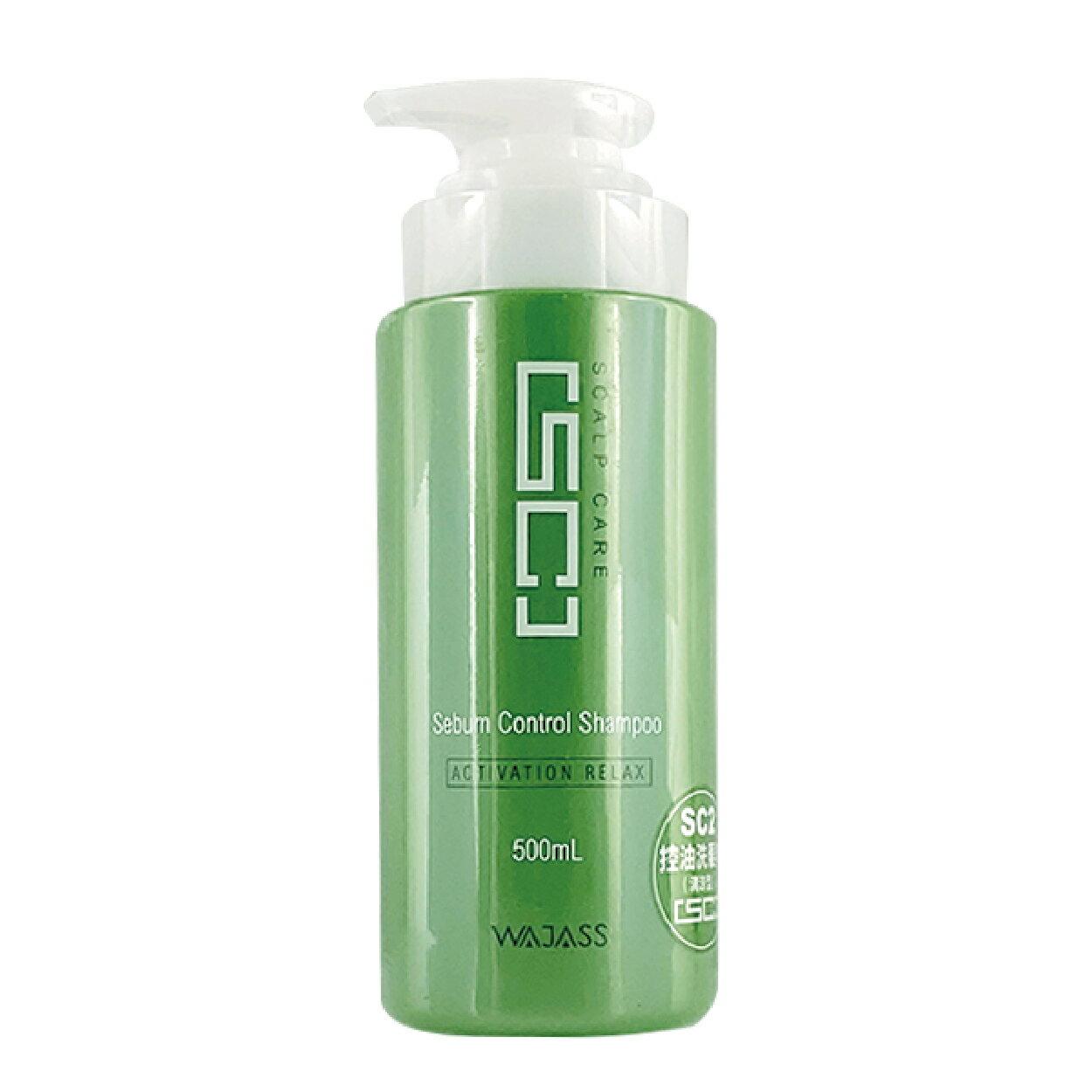 WAJASS威傑士 SC1無涼款  /  SC2控油(清涼型 ) /  SC3去屑  /  SC4毛囊淨化洗髮精500ml 2