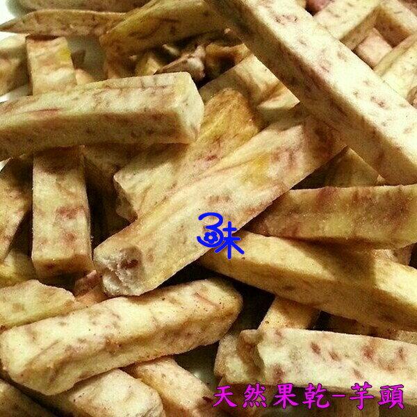 ^(越南^) 天然蔬果乾 ~芋頭條 1包 300 公克  150 元 ^(芋頭條乾 乾燥脆