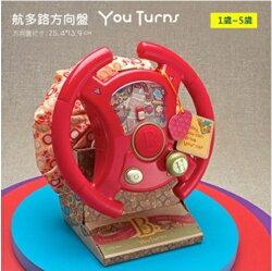 【美國 B.Toys 感統玩具】航多路方向盤
