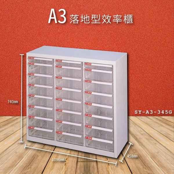 官方推薦【大富】SY-A3-345GA3落地型效率櫃收納櫃置物櫃文件櫃公文櫃直立櫃收納置物櫃台灣製造