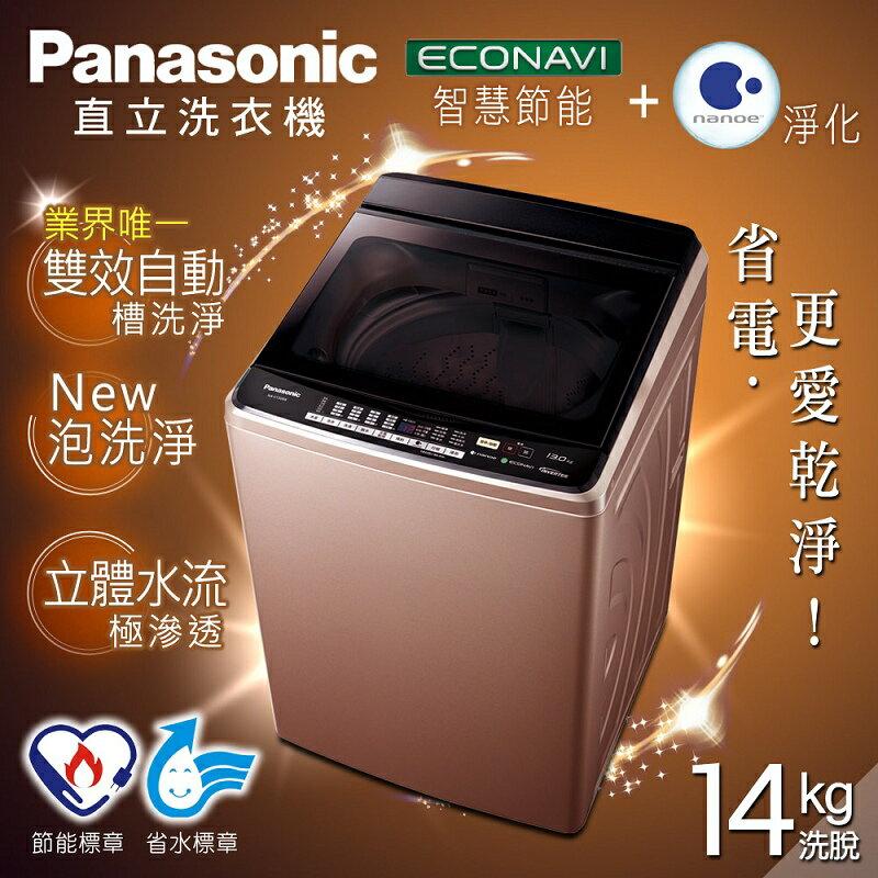~Panasonic國際牌~14kg節能淨化雙科技~超變頻直立式洗衣機/玫瑰金 NA~V1
