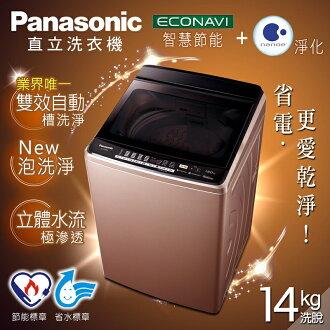【Panasonic國際牌】14kg節能淨化雙科技。超變頻直立式洗衣機/玫瑰金(NA-V158BB-PN)
