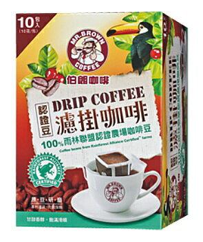 伯朗濾掛咖啡-雨林聯盟認證豆