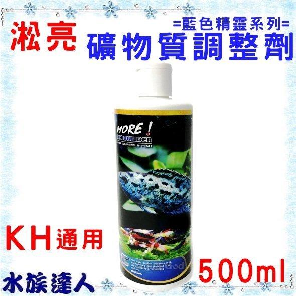 【水族達人】淞亮 《藍色精靈 礦物質調整劑 KH通用 500ml》防止pH值驟降