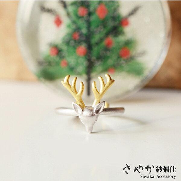 SAYAKA 日本飾品專賣:【Sayaka紗彌佳】純銀耶誕元素文創手工麋鹿戒指