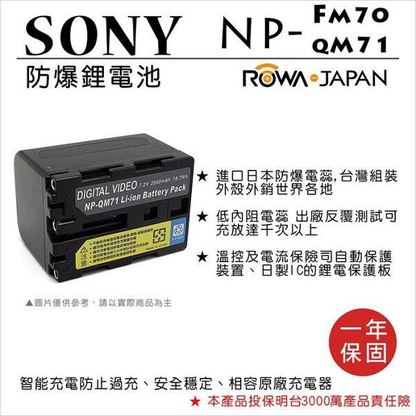 攝彩@樂華FORSonyNP-FM70QM71相機電池鋰電池防爆原廠充電器可充保固一年