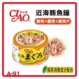 【日本直送】CIAO近海鮪魚罐-鮪魚+鰹魚+鮪魚片 CI-A-91 -80g-53元>可超取(C002F91)