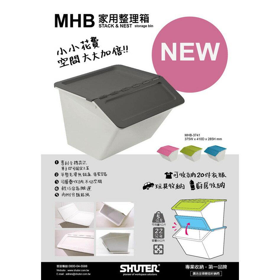 【樹德收納系列】(單入不挑色) MHB-3741 時尚家用整理箱 (收納箱/分類箱/玩具收納/文具/收納) 單入可超取
