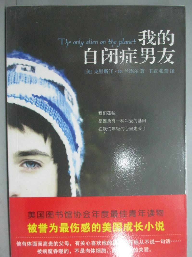 ~書寶 書T4/翻譯小說_KKH~我的自閉癥男友_ 書_克里斯汀‧D.蘭德爾