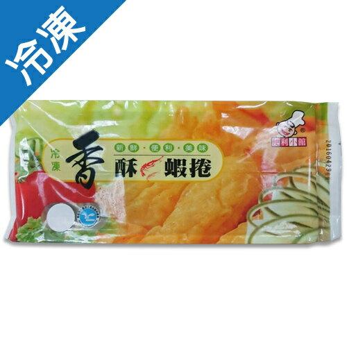便利小館香酥蝦捲*10入200g【愛買冷凍】