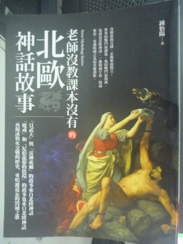 【書寶二手書T2/翻譯小說_WDQ】老師沒教課本沒有的北歐神話故事_鍾怡陽