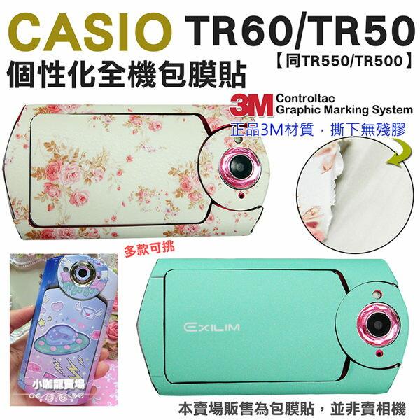 ~小咖龍賣場~ TR50 TR60 TR550 TR500 全機貼膜 包膜 3M 貼紙 無