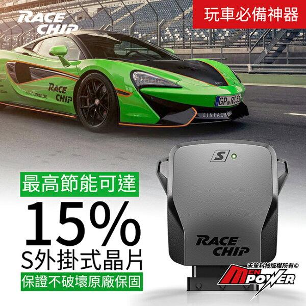 禾笙科技:【RaceChip】外掛式晶片S最高動能提升20%100%德國製造最高15%節能不破壞原廠保固【禾笙科技】
