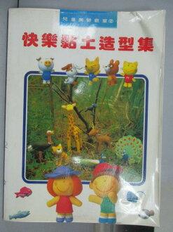 【书宝二手书T1/少年童书_PBO】快乐黏土造型集_儿童美劳教室2