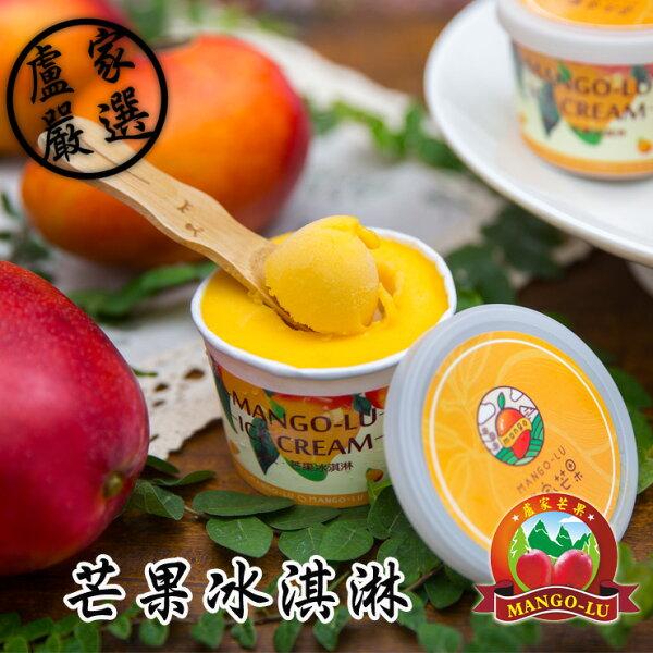 嚴選枋山盧家芒果--芒果冰淇淋(口感綿密香甜.愛文芒果香超濃郁)