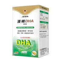 銀髮族健康補品推薦到三友營養獅 藻精DHA軟膠囊 90粒/盒◆德瑞健康家◆就在德瑞健康家推薦銀髮族健康補品