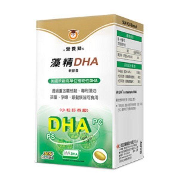 三友營養獅藻精DHA軟膠囊90粒盒◆德瑞健康家◆