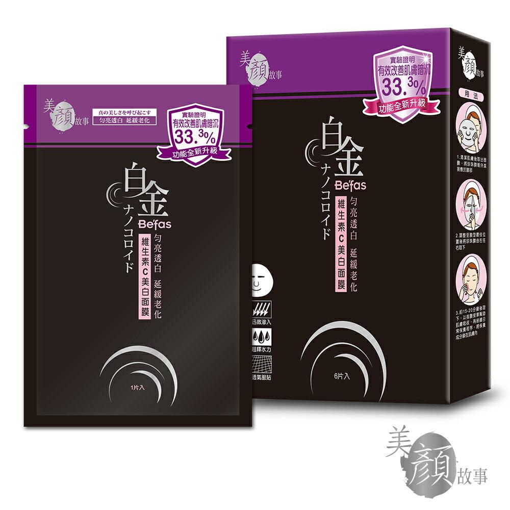 【美顏故事】Befas白金維生素C美白面膜6入/盒(獨特機能隱形面膜)