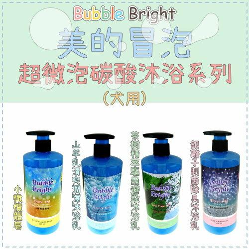 BubbleBright美的冒泡[超微泡碳酸沐浴系列,犬用,4款,500ml]