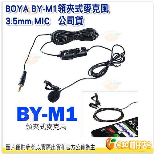 BOYA BY-M1 公司貨 領夾式麥克風 3.5mm MIC 單眼相機 攝影機 iphone htc 保固一年