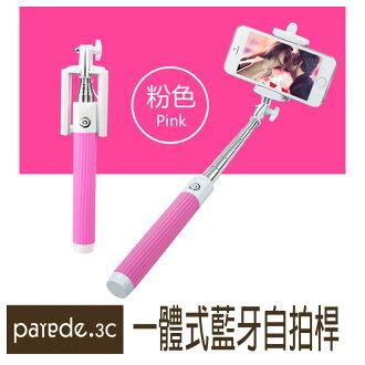 迷你折疊式藍芽自拍桿 自拍棒 無線 藍牙自拍器 通用 粉紅色 一體式【Parade.3C派瑞德】